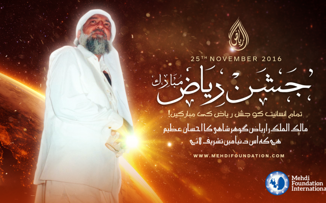 The Advent of Lord RaRiaz Gohar Shahi,  25th Nov