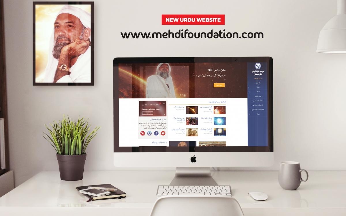 NEW URDU WEBSITE: MehdiFoundation.com
