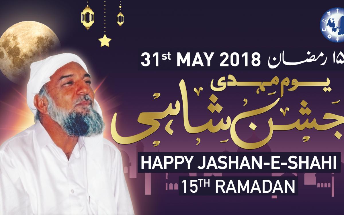 Jashan-e-Shahi 2018 – 31st May